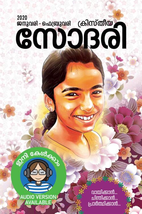 cover-jan-2020